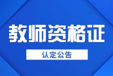 2020年秋季福建省各地市教师资格认定公告汇总